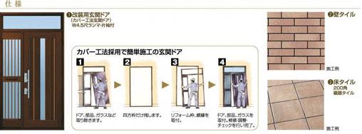 0003-04改装_14