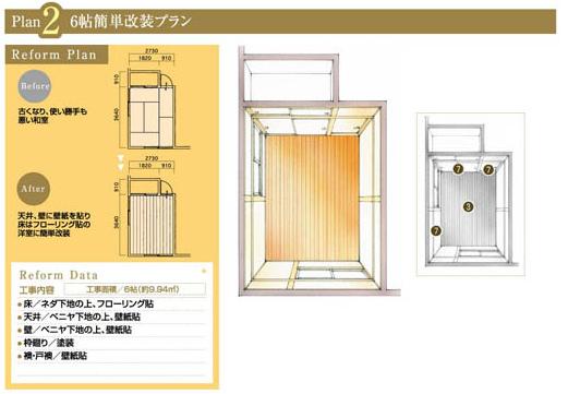 0015-16改装_05