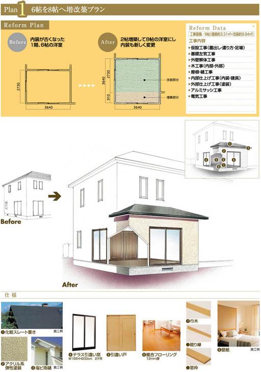0023-24増築・増改築_03