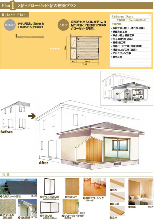 0021-22増築・増改築_03