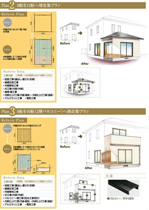 0023-24増築・増改築_05