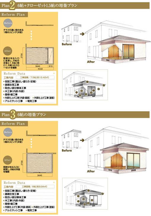 0021-22増築・増改築_05