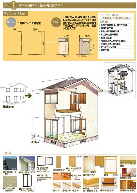 0027-28増築・増改築_03