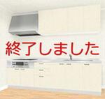 リクシル シエラ I 型・255cm 【K043-2550】の画像